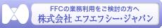 株式会社エフエフシー・ジャパンホームページ http://www.ffc-japan.co.jp