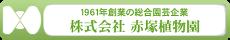 株式会社赤塚植物園ホームページ http://www.jp-akatsuka.co.jp