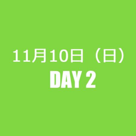 10日のタイムテーブル